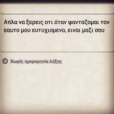 Αγάπη Cool Words, Wise Words, Book Quotes, Life Quotes, Like A Sir, Hurt Quotes, Greek Words, Perfection Quotes, Greek Quotes
