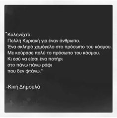 Κική Δημουλά Amazing Quotes, Best Quotes, Love Quotes, Inspirational Quotes, Something To Remember, Life Words, Special Quotes, Greek Quotes, Word Porn