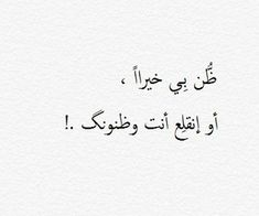 images about عربي on We Heart It Quran Quotes Love, Wisdom Quotes, Life Quotes, Arabic English Quotes, Funny Arabic Quotes, Talking Quotes, Mood Quotes, Morning Quotes, Jokes Quotes