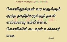 Tamil Language, Bride Photography, Confidence Quotes, Morning Images, True Words, Quotes Inspirational, Gemini, Paper Flowers, Philosophy