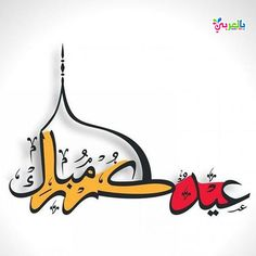 Eid Ul Adha Mubarak Greetings, Eid Greetings, Arabic Calligraphy Design, Islamic Calligraphy, Ramadan, Eid Wallpaper, Eid Stickers, Islamic Events, Eid Mubark