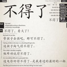 bù dé liǎo - 不得了 - My God!, desperately serious, disastrous, extremely, exceedingly - hsk 5