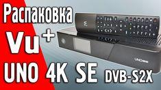 Vu Uno 4k Dvb S2x Raspakovka 4k Uhd Resivera Vu Magaziny