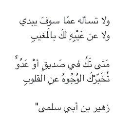 شعر ت خب ر ك الوجوه عن القلوب زهير بن ابي سلمى الصديق Quotations Quotes Arabic Words
