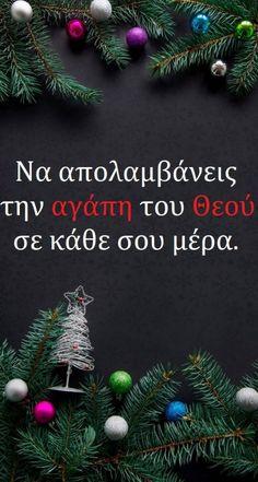 #εδέμ     Να απολαμβάνεις την αγάπη του Θεού  σε κάθε σου μέρα. Christmas Wishes, Xmas, Christmas Ornaments, Lets Celebrate, Faith, Let It Be, Chakras, Holiday Decor, Quotes