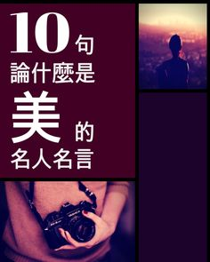 名言簿Miinote: 10句論什麼是美的名人名言 10 Chinese Inspirational Quotes on Beauty/Aesthetics
