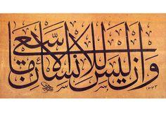 وأن ليس للإنسان إلا ما سعى  #Arabic #Calligraphy