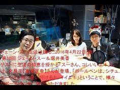 ジェーン・スー生活は踊る 2016年4月22日(金) 第10回 ジェーン・スー&堀井美香