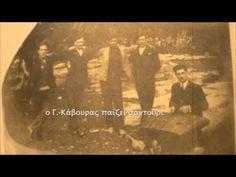 ΘΑ ΧΑΘΩ ΜΙΚΡΗ ΜΟΥ 1939 ΓΙΩΡΓΟΣ ΚΑΒΟΥΡΑΣ ΚΩΣΤΑΣ ΣΚΑΡΒΕΛΗΣ (+playlist)