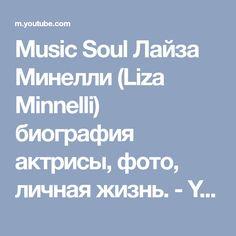 Music Soul Лайза Минелли (Liza Minnelli) биография актрисы, фото, личная жизнь. - YouTube