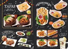 フードメニュー3 Food Graphic Design, Food Menu Design, Restaurant Menu Design, Restaurant Recipes, Cafe Menu, Cafe Food, Food Truck, Coffee Shop Menu, Dm Poster