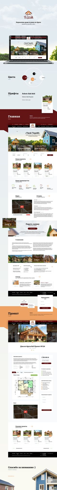 Your house - design site