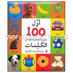 First 100 Pictures About Words  أول 100 صور ممتعة ومسلية عن الكلمات