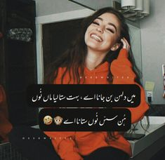 Best Smile Quotes, Soul Love Quotes, Love Quotes In Urdu, Urdu Funny Quotes, Urdu Love Words, Cute Attitude Quotes, Love Poetry Urdu, Cute Love Quotes, Girly Quotes