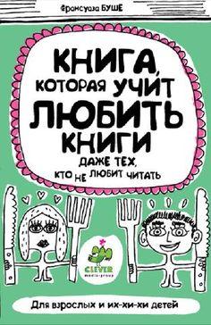 Книга, которая учит любить книги Ваш ребенок не любит читать и при виде книги прячет голову под подушку? Скорей хватайте эту смешную и ни на что не похожую книжку. Похоже, секрет любви к книгам раскрыт! После этой книги ребенок больше никогда не скажет, что читают только «ботаники» и зубрилы. Ведь чтение – это так здорово!