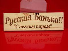 "Sauna Hinweisschild »Русская Банька« Saunaschild ""Слегким паром"""
