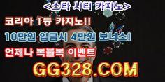 온라인카지노 ☆ GG328.COM ☆ 온라인카지노