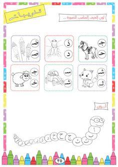 Arabic Alphabet Letters, Arabic Alphabet For Kids, File Folder Activities, Alphabet Activities, Learning Arabic, Kids Learning, Arabic Lessons, Educational Crafts, Arabic Language