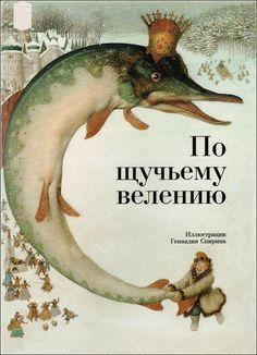 По щучьему велению ISBN 5-7406-0120-7; 1997. иллюстратор: Геннадий Спирин издательство: Янтарный сказ