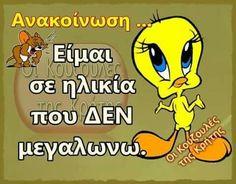 Greek, Jokes, Lol, Funny, Fictional Characters, Humor, Husky Jokes, Memes, Funny Parenting