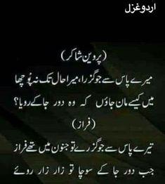 Images for islamic poetry Urdu Funny Poetry, Poetry Quotes In Urdu, Best Urdu Poetry Images, Urdu Poetry Romantic, Love Poetry Urdu, Urdu Quotes, Iqbal Poetry In Urdu, Poetry Photos, Islamic Quotes