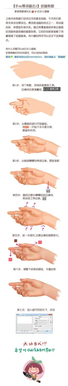 Original works: a thick hand painting method [2] -CG painting teach ...