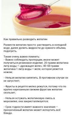 как развести желатин
