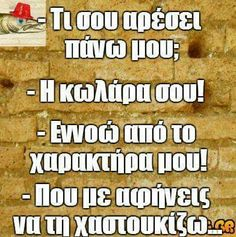 Greek Memes, Funny Greek Quotes, Funny Quotes, Sex Quotes, Laughter, Jokes, Lol, Smile, Humor
