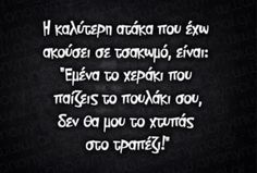 Πουλάκι Funny Greek Quotes, Funny Picture Quotes, Favorite Quotes, Best Quotes, My Life Quotes, Try Not To Laugh, Stupid Funny Memes, Funny Moments, Wallpaper Quotes