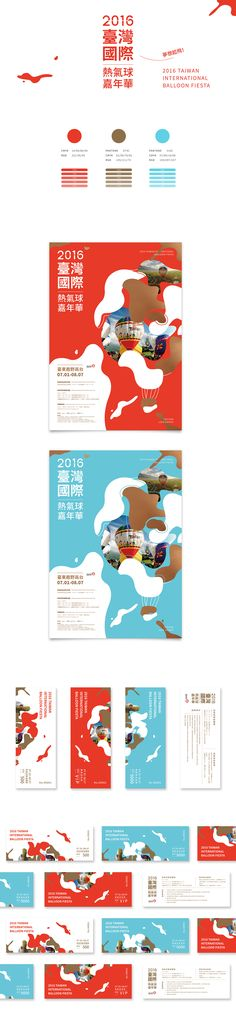 《2016臺灣國際熱氣球嘉年華》TAIWAN INTERNATIONAL BALLOON FIESTA on Behance