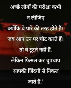in❤️❤️❤️ insta or pint😍😘 Good Thoughts Quotes, True Feelings Quotes, Feelings Words, Reality Quotes, True Quotes, Nice Thoughts, Good Morning Friends Quotes, Hindi Good Morning Quotes, Friend Quotes