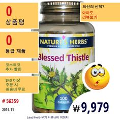Natures Herbs #Herbs #브레스드씨슬