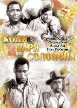 Смотреть и скачать онлайн фильм Копи царя Соломона