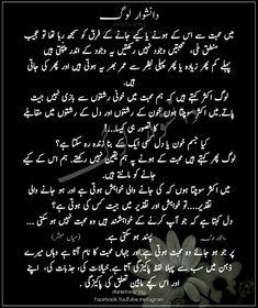 277 Best Urdu Quotes Images In 2019