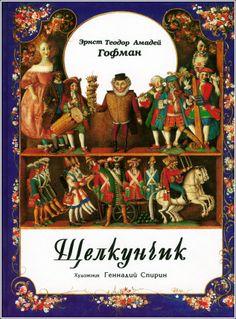 Сказочные Иллюстрации: Геннадий Спирин - Щелкунчик (2)*