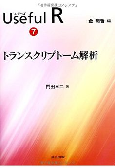 トランスクリプトーム解析 (シリーズ Useful R 7)   門田 幸二 https://www.amazon.co.jp/dp/4320123700/ref=cm_sw_r_pi_dp_x_ye9XybFQPKX3S