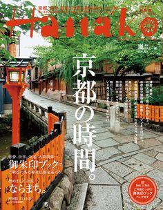 『京都時間』Hanako No. 1072 | ハナコ (Hanako) マガジンワールド
