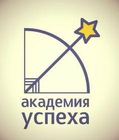 Академия Успеха (+плейлист)