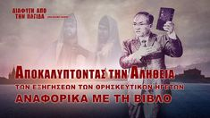 Αποκαλύπτοντας την αλήθεια των εξηγήσεων των θρησκευτικών ηγετών αναφορι... Films Chrétiens, Tagalog, Memes, Youtube, Movie Posters, Oriental, Truths, Christian Movies, Christians