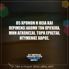 Image Funny Greek Quotes, Funny Quotes, Word 2, True Words, Just For Laughs, Grief, Laugh Out Loud, Best Quotes, Laughter