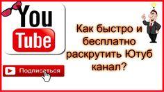 Как быстро и бесплатно раскрутить свой Ютуб (YouTube) канал