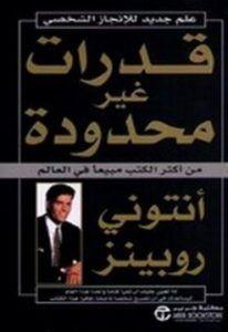 تحميل كتاب قدرات غير محدودة Pdf انتوني روبينز Ebooks Free Books Arabic Books Management Books