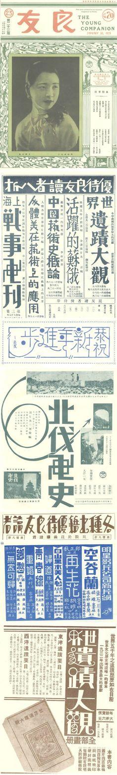 Vintage China Magazine 经典的老字体设计 来自设计青年 - 微博