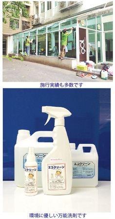 肌にも環境にも優しい、しっかり汚れを分解、匂いもとれる万能洗剤「エコクリーン」