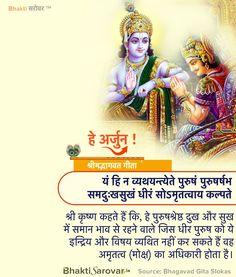 #BhagwatGeeta #geetasaar #Geeta #radha #krishna #krsna #Harekrishna #GeetaQuotes #geetaupdesh #GeetaHindiQuotes #LordKrishna #Krishna #HindiQuotes #Quotes #changeQuotes #lifeQuotes #BhaktiSarovar Sanskrit Quotes, Sanskrit Words, Hindu Quotes, Hindu Mantras, Lord Shiva Mantra, Words Quotes, Life Quotes, Geeta Quotes, Hindi Good Morning Quotes