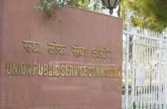The chairman and members of Union Public Service Commission (UPSC), that conducts civil services examination to select country's bureaucrats and diplomats among others, have decided to forego 30 per cent of their basic Exam Alert, National Defence Academy, Upsc Civil Services, Environmental Engineering, Forest Service, Government Jobs, Important Dates, Public Service, India
