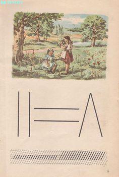 Abecedar 1959 – Un zâmbet de copil… Vintage School, Kindergarten Activities, Kids Education, Vintage World Maps, Nostalgia, Learning, Books, Painting, Book Illustrations