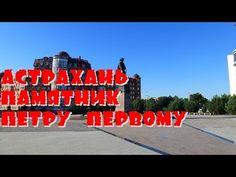 Астрахань Памятник Петру Первому