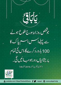 ❤️IM❤️ Duaa Islam, Islam Hadith, Islam Muslim, Allah Islam, Islam Quran, Alhamdulillah, Prayer Verses, Quran Verses, Quran Quotes