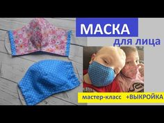 Master class and pattern Diy Mask, Diy Face Mask, Mouth Mask Design, Handbag Patterns, Sewing Lessons, Crochet For Boys, Diy Home Crafts, Baby Sweaters, Master Class